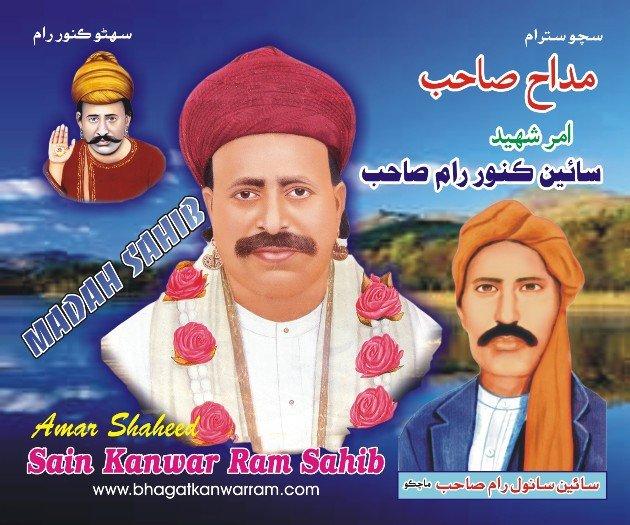 Madah Sahib Bhagat Kanwarram In Sindhi