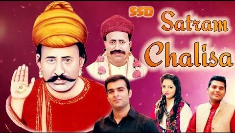 SSD Satram Chalisa