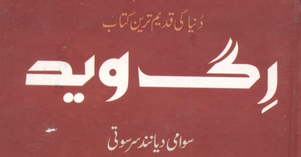 Rig Ved In Urdu